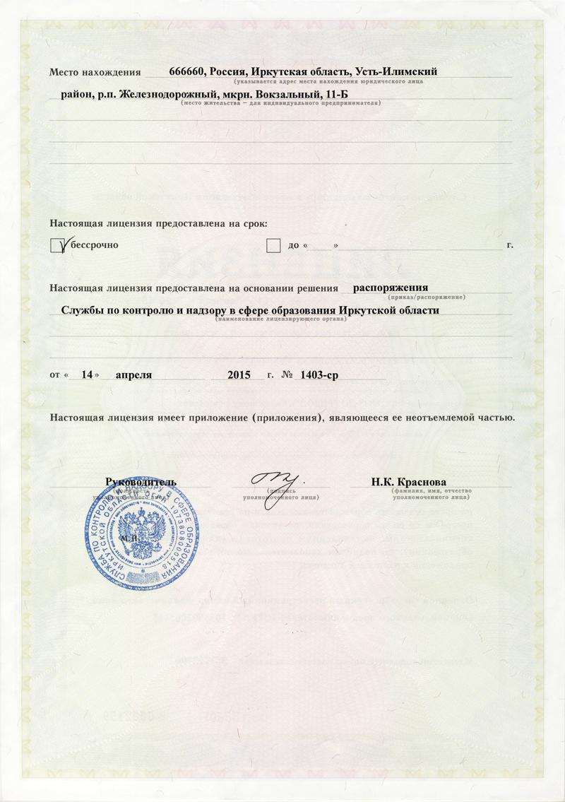 licensia_2