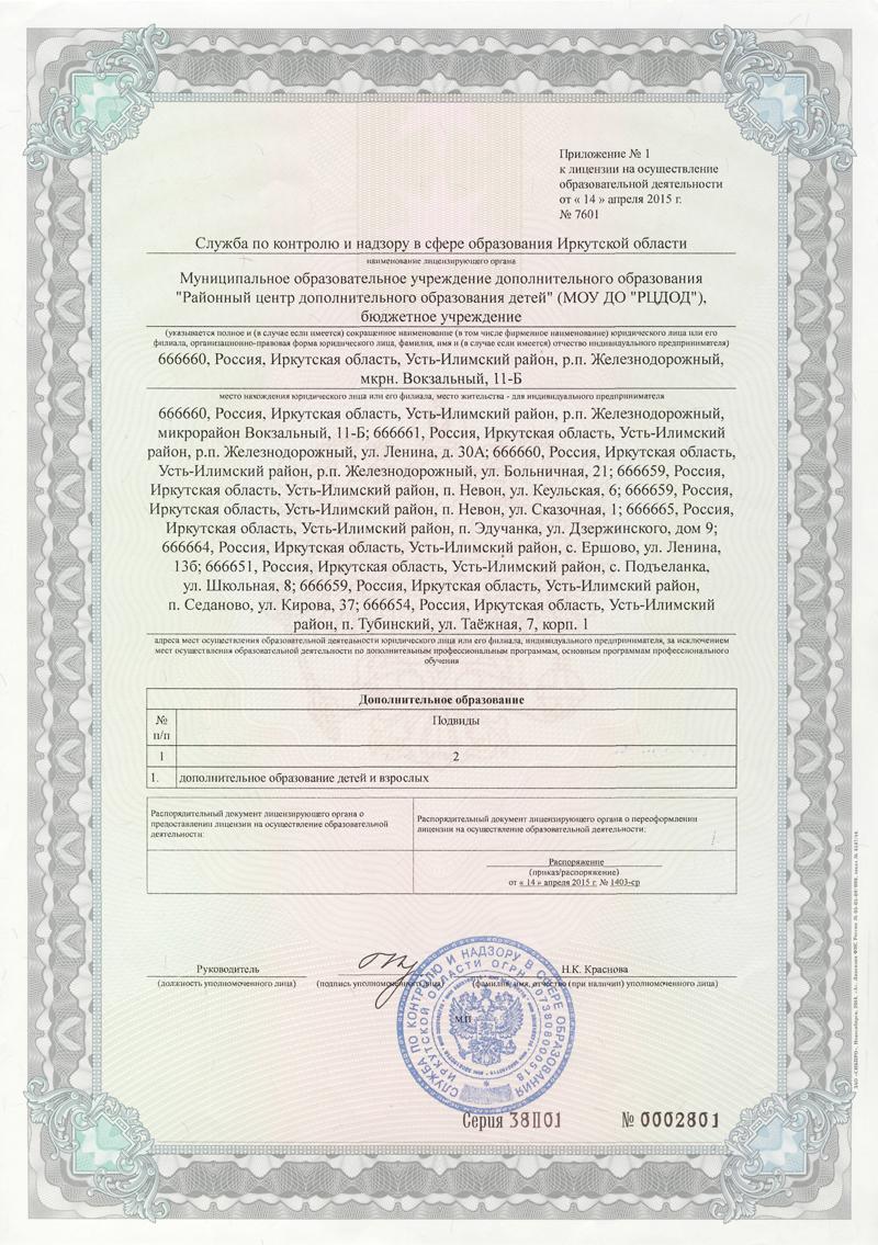licensia_3