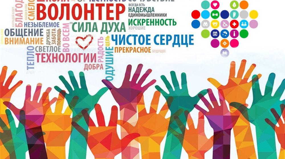 Областной фестиваль «Лучший доброволец области»