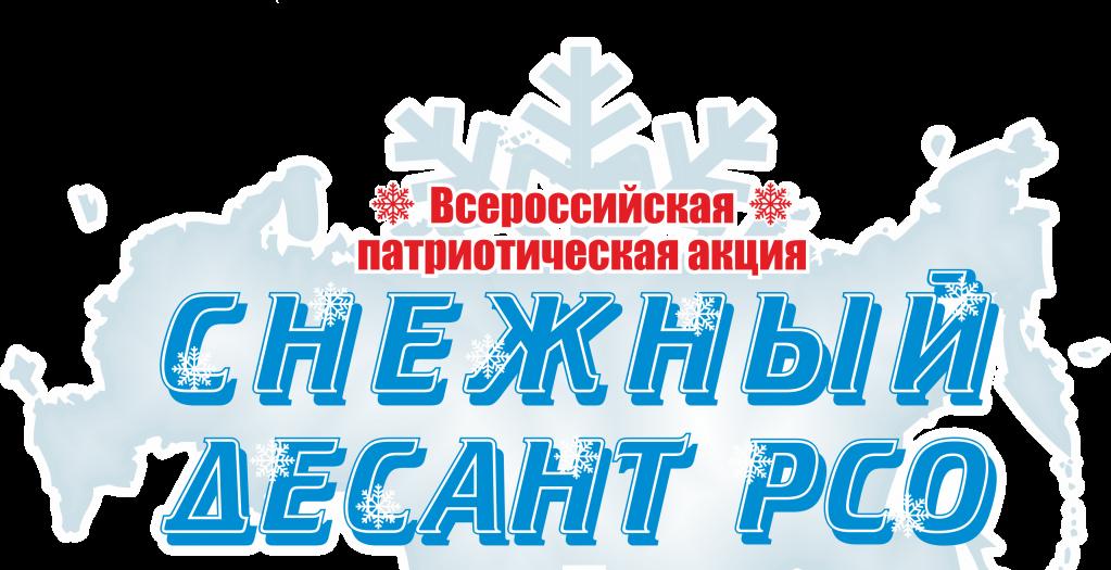 Всероссийская патриотическая акция «Снежный десант — 2019»