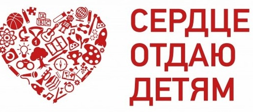 Районный этап регионального конкурса профессионального мастерства среди педагогов учреждений сферы дополнительного образования Иркутской области «Сердце отдаю детям – 2019»