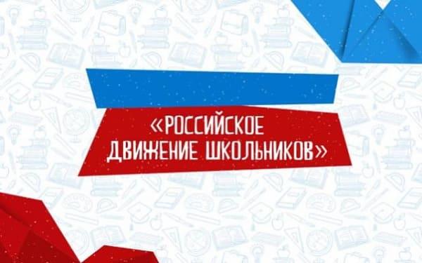 II районный слет Российского движения школьников