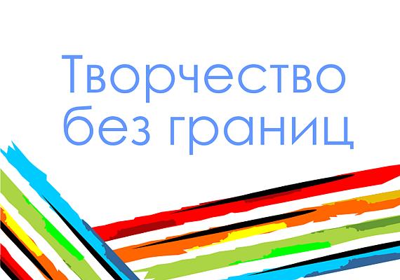 XIII региональный семинар – практикум «Творчество без границ» для педагогов дополнительного образования детей