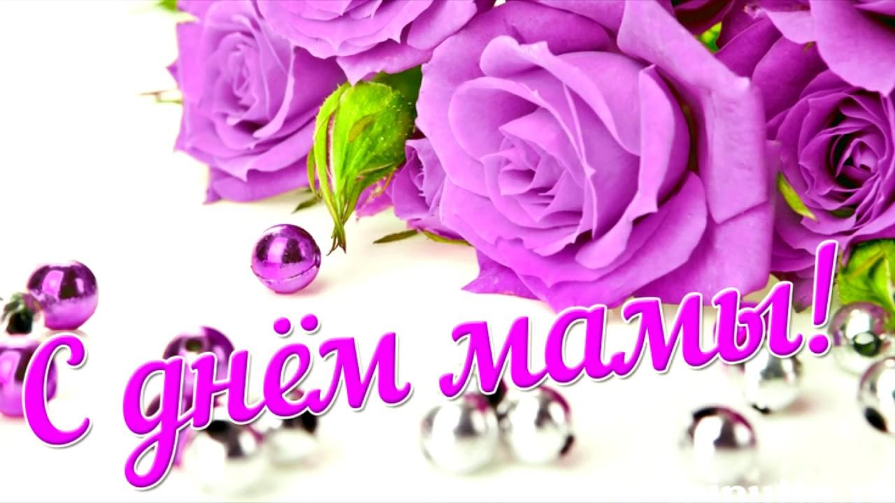 С днем матери!!!