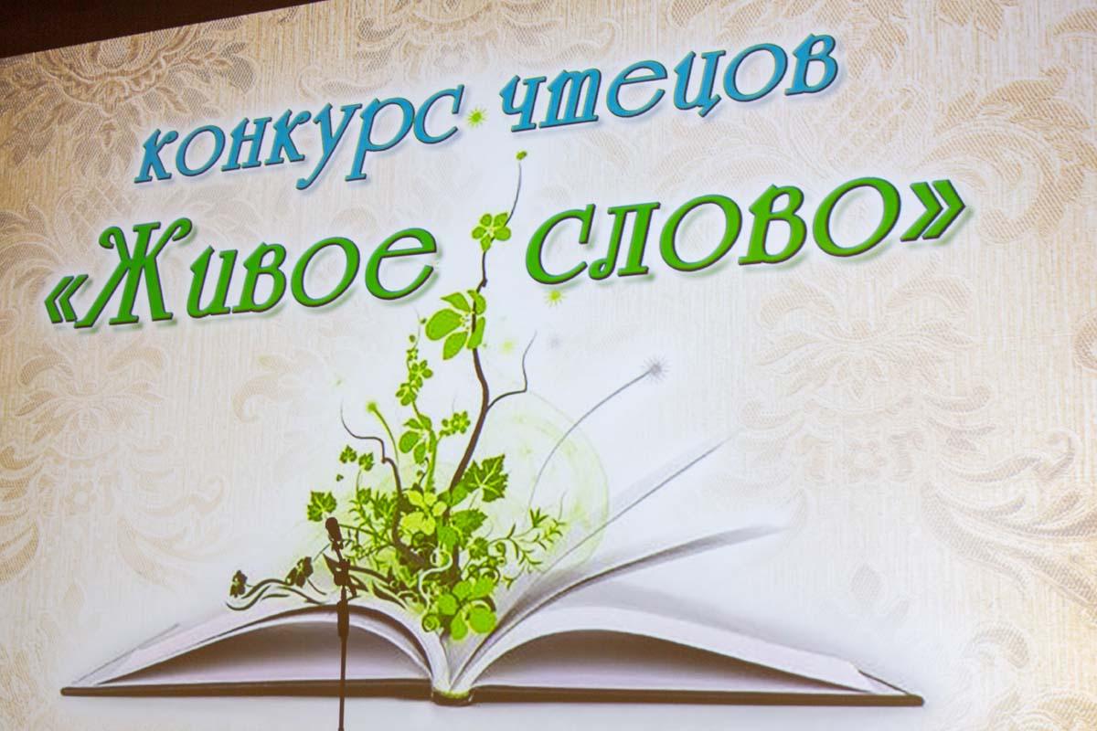 Муниципальный этап конкурса художественного чтения среди обучающихся общеобразовательных организаций Усть-Илимского района «Живое слово»