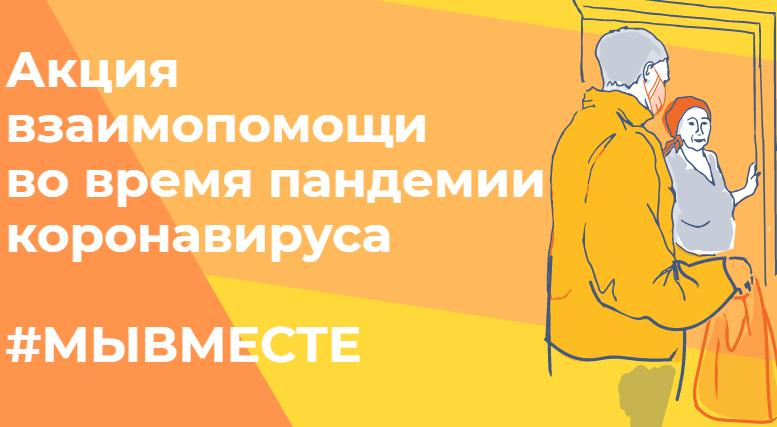Всероссийская акция «Мы вместе»